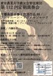 東京農業大学農友会管弦楽団 第112回定期演奏会