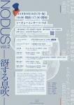 NODUS vol.2 -谺する息吹-