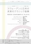 ノワ・アコルデ音楽アートサロン スウェーデンと日本の未来のクラシック音楽