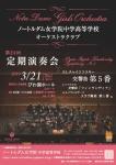 ノートルダム女学院中学高等学校オーケストラクラブ 第24回定期演奏会