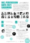特定非営利活動法人 芸術文化ワークス inc. percussion days 2021 in Sagamiko