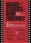 第20回新潟県学生ウインドアンサンブル 第20回新潟県学生ウインドアンサンブル演奏会
