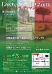 オーケストラ・ディマンシュ  第42回演奏会 【日伊国交150周年事業】