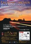 オーケストラ・ディマンシュ 第47回演奏会 ~新たな庭を耕す人々―ジ・アメリカン・マスター~