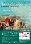 【中止】オーケストラ・ディマンシュ 第50回演奏会 ~洗練の美、粗野の力~