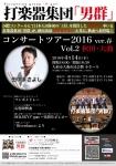 打楽器集団 男群 コンサートツアー2016 ver.春 vol.2秋田・大曲