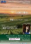 Osaka Pastoral Symphony Orchestra 第2回演奏会