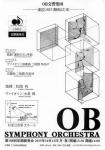 OB交響楽団 第188回定期演奏会