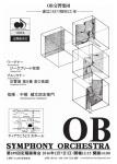 OB交響楽団第189回定期演奏会
