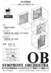 OB交響楽団第190回定期演奏会