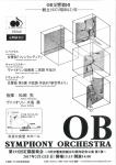 OB交響楽団 第192回定期演奏会[創立80周年記念公演第1弾]