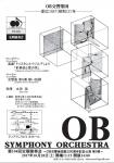OB交響楽団第194回定期演奏会
