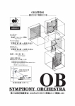 OB交響楽団 第196回定期演奏会