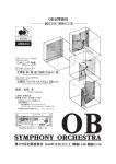 OB交響楽団第197回定期演奏会