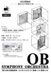 OB交響楽団第200回定期演奏会