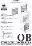 OB交響楽団第201回定期演奏会