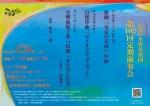 お茶の水管弦楽団 第102回定期演奏会