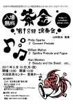 お茶の水管弦楽団 金管セクション 「茶金」第18回演奏会