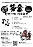 お茶の水管弦楽団 お茶の水管弦楽団 金管セクション 「茶金」第19回演奏会