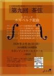 お茶の水管弦楽団 弦セクション 第九回「茶弦」