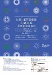 お茶の水管弦楽団 2020年卒団記念演奏会