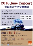 大阪市立大学交響楽団 June Concert 2016