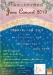 大阪市立大学交響楽団 June Concert 2019