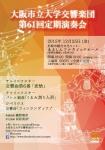 大阪市立大学交響楽団 第61回定期演奏会