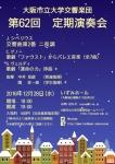 大阪市立大学交響楽団 第62回定期演奏会