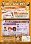 小田原フィルハーモニー交響楽団第113回定期演奏会(第2公演)
