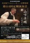 小田原フィルハーモニー交響楽団 第114回定期演奏会