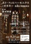 エト・フィルハーモニクス・ゼネカー 第2回特別演奏会