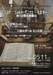 エト・フィルハーモニクス・ゼネカー 第3回特別演奏会