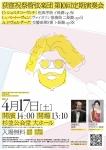 荻窪祝祭管弦楽団 第10回定期演奏会