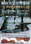 岡山大学交響楽団 第62回定期演奏会