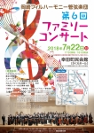 岡崎フィルハーモニー管弦楽団 第6回ファミリーコンサート