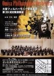 大宮フィルハーモニー管弦楽団 第39回定期演奏会