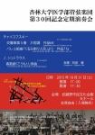 杏林大学医学部管弦楽団 第30回記念定期演奏会