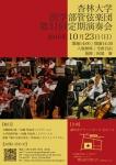 杏林大学医学部管弦楽団 第31回定期演奏会
