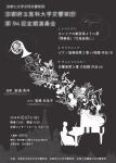京都三大学合同大学交響楽団 京都府立医科大学交響楽団 第94回定期演奏会