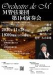M管弦楽団第1回演奏会