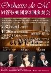 M管弦楽団第2回演奏会