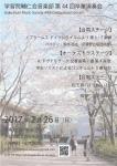学習院輔仁会音楽部 第44回卒業演奏会
