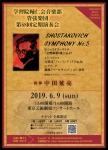 学習院輔仁会音楽部管弦楽団 第58回定期演奏会