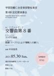 学習院輔仁会音楽部 管弦楽団第60回定期演奏会