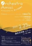 オーケストラ アミーチ 第10回演奏会