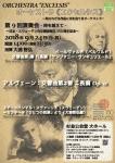 オーケストラ«エクセルシス»  第9回演奏会 - 時を越えて~日本・スウェーデン外交関係樹立150周年記念