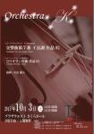 OrchestraK 第1回演奏会
