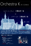 Orchestra K 第2回定期演奏会