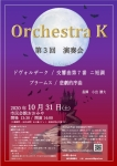 Orchestra K 第3回演奏会